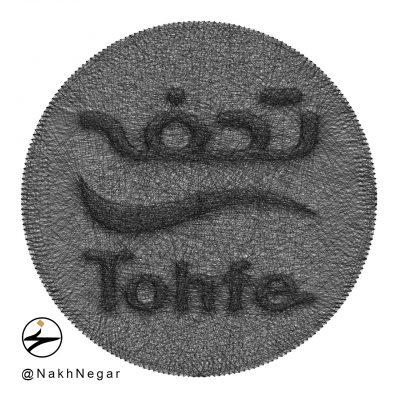 تابلونخ دکوری لوگو گروه توسعه صنایع تحفه