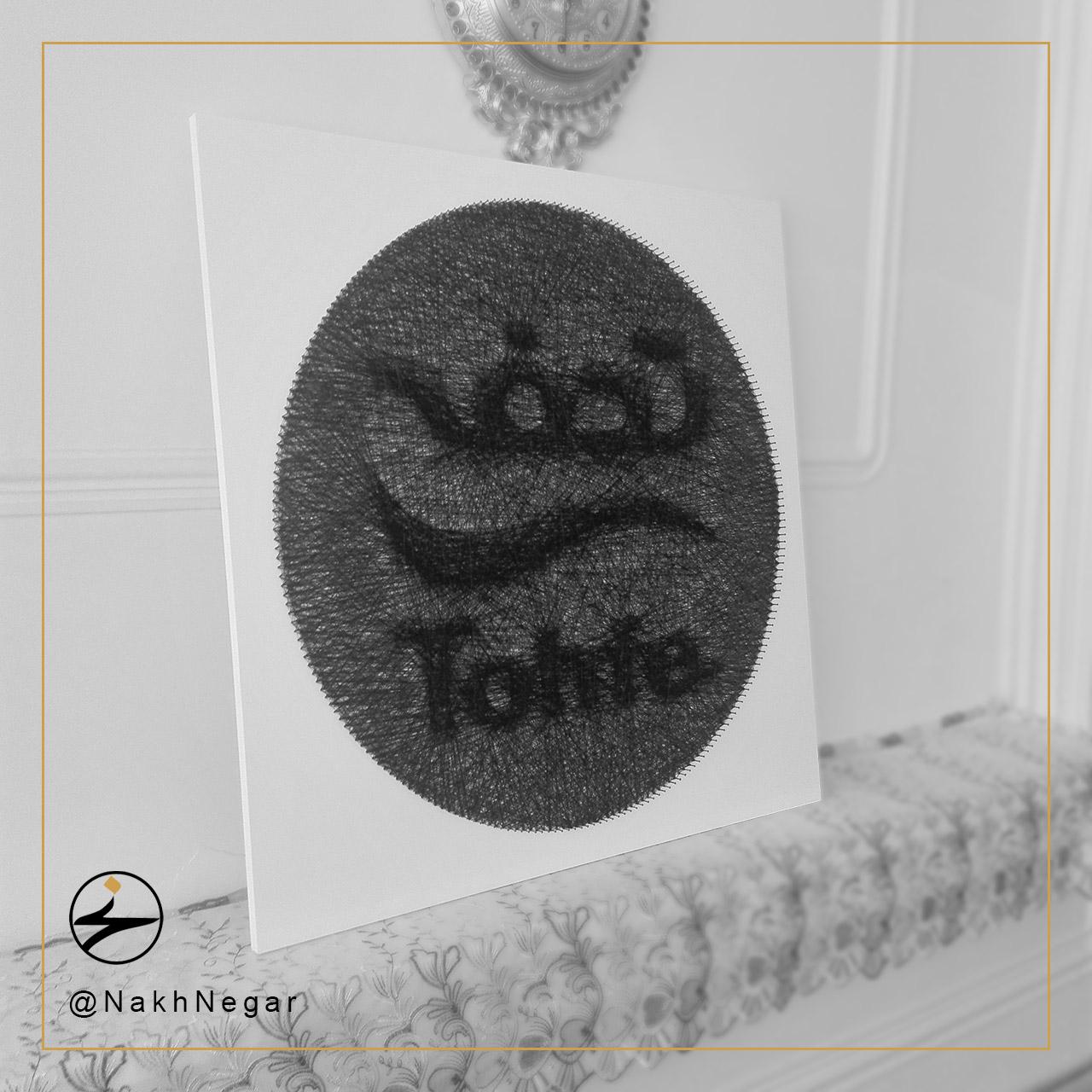 نخ نگار - تابلونخ دکوری لوگو گروه توسعه صنایع تحفه
